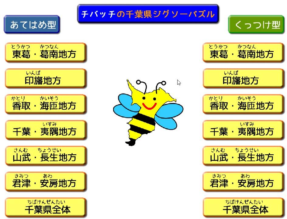 チバッチの千葉県ジグソーパズル