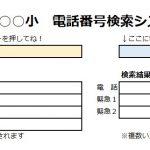電話番号検索シート